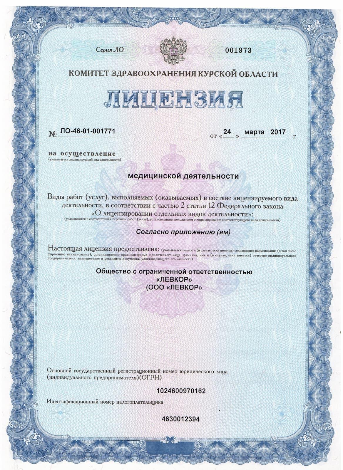license1